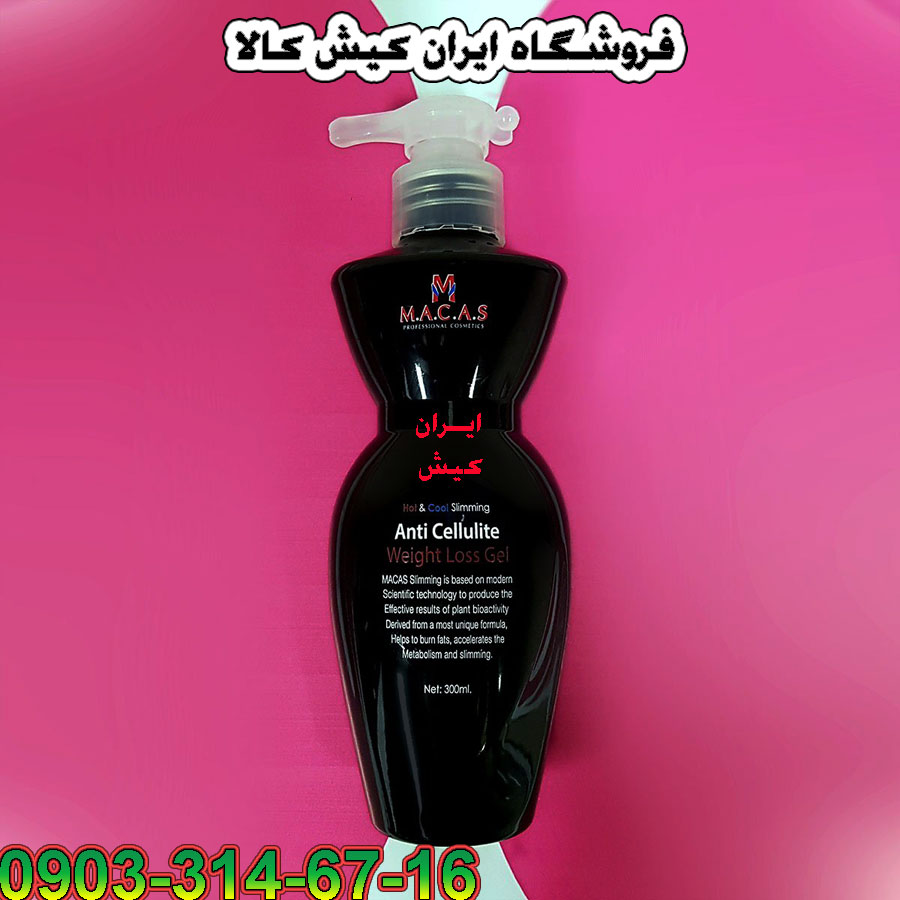MACAS Slimming Cream